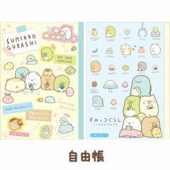 (2) すみっコぐらし キャラミックス 自由帳 NY06701/NY06801
