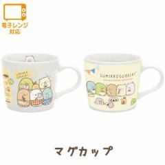(2) すみっコぐらし すみっコ弁当テーマ マグカップ TK01601/TK01701
