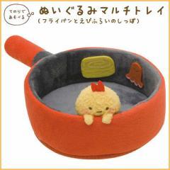 (2) すみっコぐらし すみっコ弁当テーマ ぬいぐるみマルチトレイ フライパン FB46701