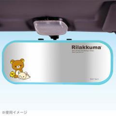 【9月下旬〜10月上旬発売予定予約】 リラックマ ルームミラー シンプル RK67