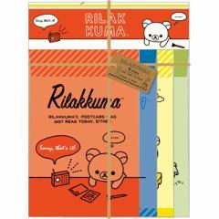 (9) リラックマ リラックマカジュアルテーマ レターセット LH61401