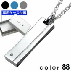 【color88】ジルコニアスティックカラーペンダン...