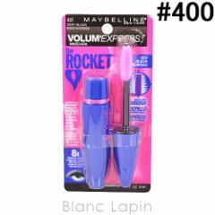 メイベリン MAYBELLINE ザロケットボリュームエクスプレス #400 BLACKEST BLACK 9ml [914463]