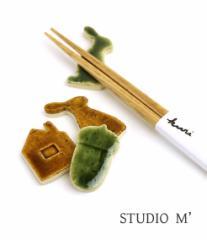 studio m(スタジオ エム)陶器 モチーフ 箸置き・CHOPSTICK-S-2731402【1F-W】
