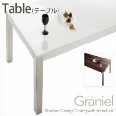 モダンデザインアームチェア付きダイニング【Graniel】グラニエル テーブル