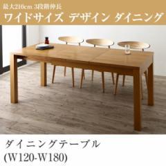 最大210cm 3段階伸縮 ワイドサイズデザイン ダイニング BELONG ビロング ダイニングテーブル W120-180