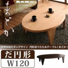 天然木和モダンデザイン 円形折りたたみテーブル【MADOKA】まどか/だ円形タイプ(幅120)
