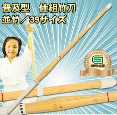 普及型黒白柄仕組竹刀 SGマーク付 「39サイズ」「3.9」剣道着/防具/竹刀/小手なら武道園