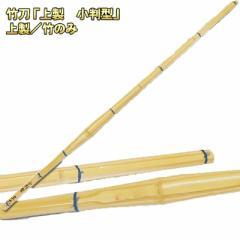 竹刀「剣豪 小判型」 上製/竹のみ「仕組み(完成品)対応可能」 SGマーク付 サイズ「32、34、36」「3.2、3.4、3.6」剣道着/防具/竹