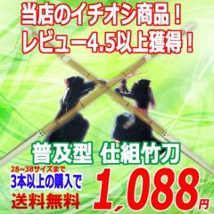 【即納 剣道竹刀】33・35サイズの竹刀あります!!【3本目から送料無料、注文確定後にこちらで送料を訂正して確認メールを致しますので