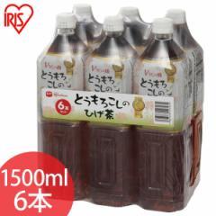▼とうもろこしのひげ茶 1500ml×6本(シュリンクパック) アイリスオーヤマ