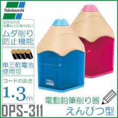 ▼ナカバヤシ 電動鉛筆削り器鉛筆型 DPS-311 ピンク ブルー 【SC】【D】