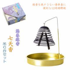 線香【渦巻き線香:七天香・吊り台セット 燃焼時...