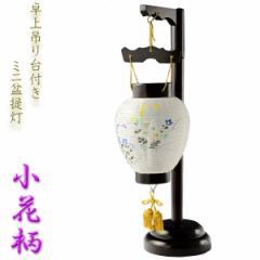 新盆・初盆用白提灯【国産 卓上吊り台付きミニ盆...