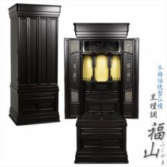 大型仏壇【伝統型仏壇:福山57-20 黒檀調】本格...