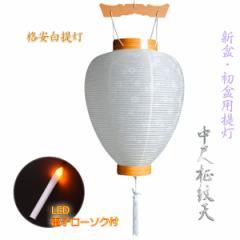 新盆・初盆用白提灯【中尺柾紋天】高輝度LED電子ローソク付