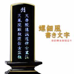 【位牌】虹色に輝く豪華な位牌文字【螺鈿風書き文...