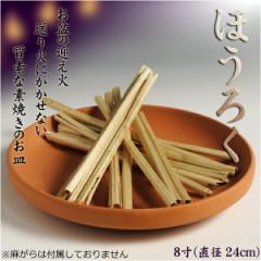 お盆の迎え火・送り火に【ほうろく】焙烙 仏具 盆用品 素焼き皿