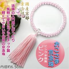 国産京都 子供数珠【おこさま京念珠:ピンク】プラスチック製のお手頃価格 ネコポス送料無料