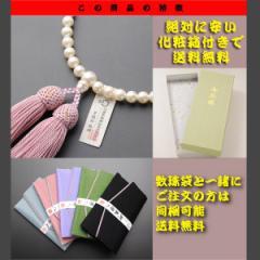 京都数珠製造卸組合・女性用数珠・貝パール・正絹頭房付