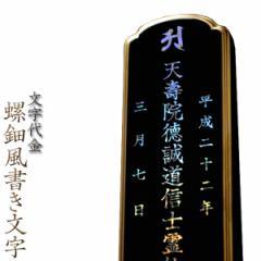 虹色に輝く豪華な位牌文字【螺鈿風書き文字:楷書一霊位文字入れ代金】