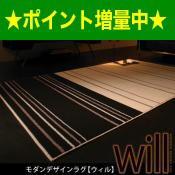 モダンデザインラグ【will】ウィル190×190 [4D] [00]