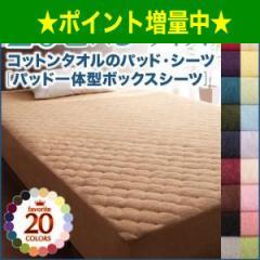 20色から選べる!ザブザブ洗えて気持ちいい!コットンタオルのパッド一体型ボックスシーツ セミダブル [00]