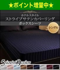 9色から選べるホテルスタイル ストライプサテンカバーリング ボックスシーツ シングル[00]
