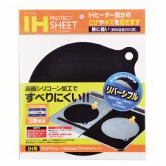 IH用 プロテクトシート22cm ブラック×グレー H-9348 [01]