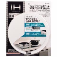 IH用 焼け焦げ防止ガラスプレート ホワイト H-9350 [01]