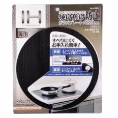 IH用 焼け焦げ防止ガラスプレート ブラウン H-9351 [01]