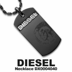【DIESEL】【ディーゼル】 ネックレス メンズ アクセサリー ステンレス ペンダント ブランド Mens NECKLACE 首飾り DX0004040
