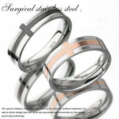 【ペアリング】 サージカルステンレス316L 指輪 クロス ブラック ピンクゴールド アレルギーフリー メンズ レディース 女性用 男性用 十