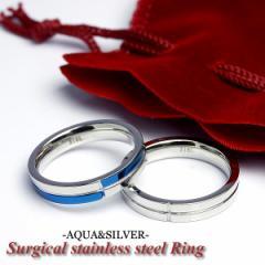 サージカルステンレスリング 指輪 シルバー ブルー ハーフブルー ステンレス  アレルギーフリー 316L ペア メンズ レディース