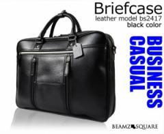 【BEAMZ SQUARE】 ビームススクエア 牛革ブリーフケース メンズ ブラック キャメル 本革レザー ビジネスバッグ 鞄 BS-2417
