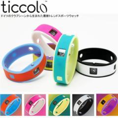 ticcolo ティッコロ 腕時計 メンズ レディース カラフル ユニセックス腕時計 メンズ Mens レディース レディス ladies うでどけい 腕時