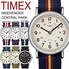タイメックス TIMEX 腕時計 メンズ レディース ウィークエンダー セントラルパーク ミリタリー MILITARY メッシュベルト うでどけい MEN
