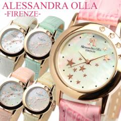 【ALESSANDRA OLLA】【アレサンドラオーラ】 腕時計 レディース シェル文字盤 星柄 本革レザー ラインストーン AO-810 かわいい ブランド