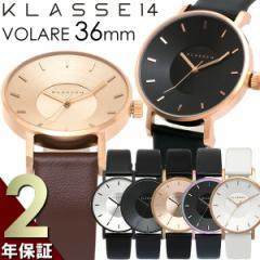 KLASSE14 クラス14 腕時計 レディース 36mm 革ベルト レザー  ローズゴールド シルバー VOLARE クラスフォーティーン 人気 ブランド ウォ