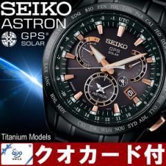 ≪クオカード付き≫ 【送料無料】 SEIKO ASTRON セイコー アストロン GPSソーラー メンズ 腕時計 衛星電波ソーラー デュアルタイム 日本