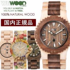 WEWOOD ウィーウッド 天然木製 腕時計 ウッド ウォッチ ユニセックス DATE メンズ レディース ユニセックス 日本製ムーヴメント ブランド