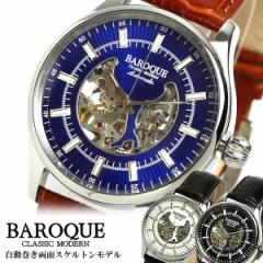 【送料無料】BAROQUE バロック 腕時計 ウォッチ メンズ 自動巻き オートマティック スケルトン オープンハート レザー 型押し スケルトン