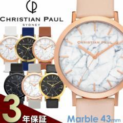 【2年保証】【100%本物保証】【送料無料】Christian Paul クリスチャンポール 腕時計 ウォッチ ユニセックス クオーツ 5気圧防水 マーブ