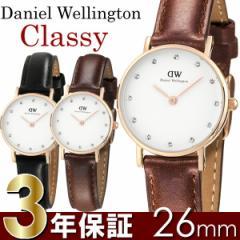 【Daniel Wellington】 ダニエルウェリントン 腕時計 レディース 26mm 本革レザー スワロフスキー ローズゴールド Classy クラッシー 人