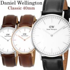 【送料無料】【Daniel Wellington】 ダニエルウェリントン 腕時計 メンズ 40mm 本革レザー Classic クラシック 人気 ブランド ウォッチ M