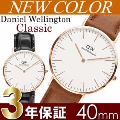 【最新モデル】【Daniel Wellington】 ダニエルウ...