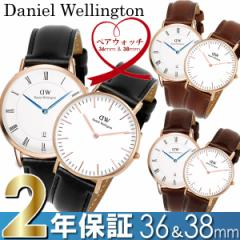 【ペアウォッチ】Daniel Wellington/ダニエルウェリントン 腕時計 ペア腕時計 38mm&36mm 石原さとみ着用 ペアウォッチ 本革レザー ダッ