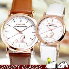SNOOPY CLASSIC スヌーピー ウッドストック 腕時計 天然ダイヤモンド ユニセックス メンズ レディース クオーツ 日常生活防水 本革ベルト
