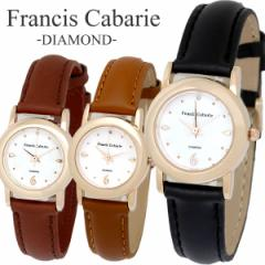 Francis Cabarie フランシスキャバリエ 腕時計 レディース 天然ダイヤモンド クオーツ 日常生活防水 アナログ ステンレスケース 合成皮