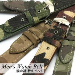 時計ベルト 腕時計 替えベルト メンズ 迷彩柄 カモフラージュ レザー調 キャンバス 時計バンド うでどけい ウォッチ  belt Mens